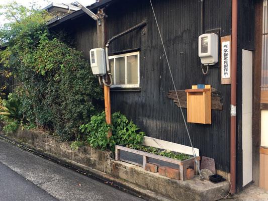 愛知県名古屋市 オーダーメイド家具の常磐家具製作所