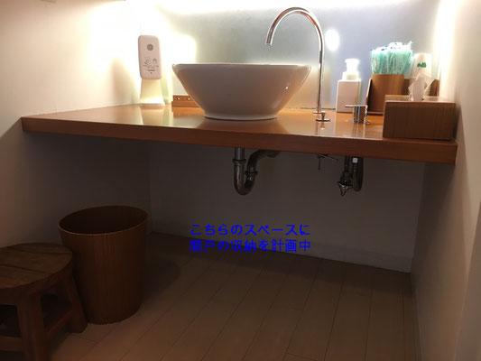 洗面化粧台 家具のリフォーム