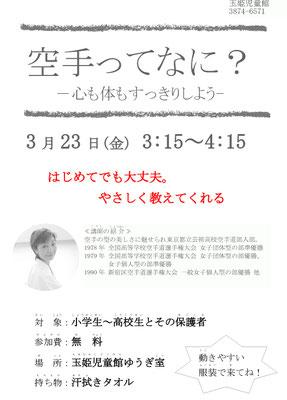 2017年 台東区玉姫児童館