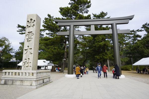 Izumo Schrein,Shimane