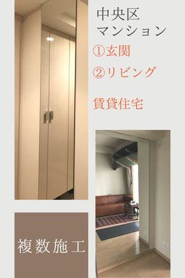 施工事例_賃貸マンション玄関リビングミラー