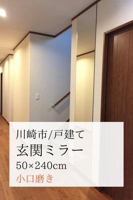 川崎オーダーミラー玄関施工事例