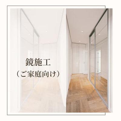 鏡施工事例(ご家庭向け)