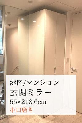 東京港区_オーダーミラー _マンション玄関_施工事例
