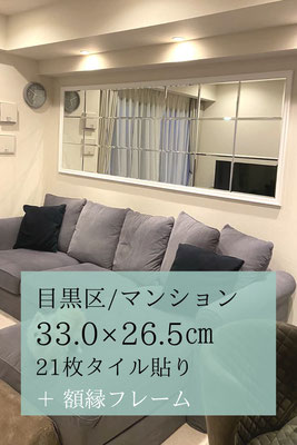 東京オーダーミラーリビング施工事例