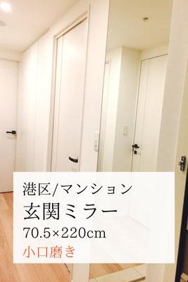 東京_オーダーミラー _マンション玄関施工事例