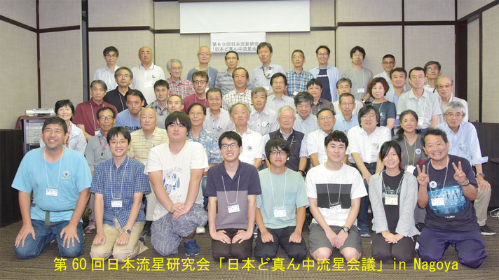 10月号名古屋流星会議