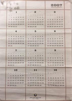 初代カレンダー