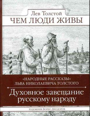 ロシア語のタイトル:チェム(何によって)リュージ(人々)ジビィ(生きる)