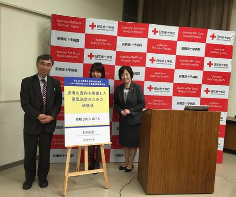 2016年10月、群馬県前橋赤十字病院でキックオフ。