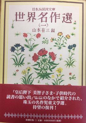 「皇后陛下美智子さま・子供時代の読書の思い出」のご紹介で復刻の名作児童文学選に所収