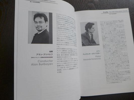 日本(大阪)公演のプログラムより
