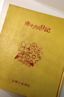 赤ちゃん日記が6月に出土!