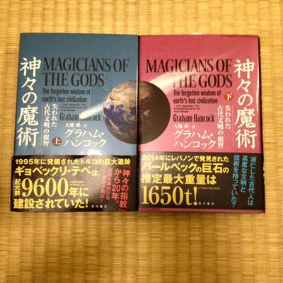 最新著作「神々の魔術」