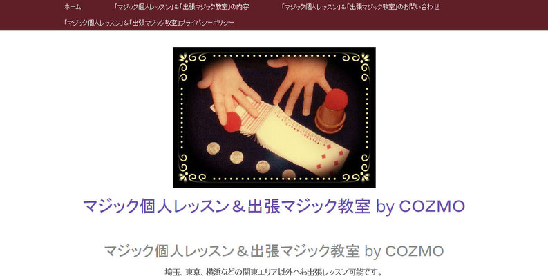 「マジック個人レッスン&出張マジック教室」 by COZMO