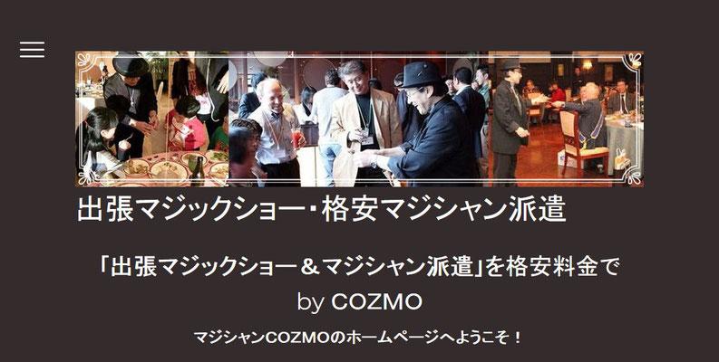「出張マジックショー&マジシャン派遣」を格安料金で by COZMO