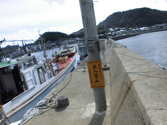 通漁港 立入禁止の写真4