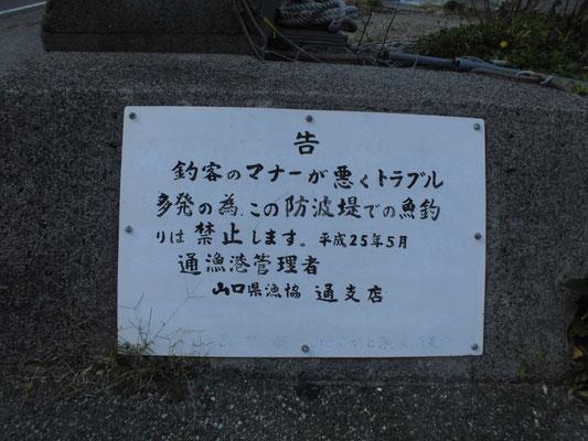 通漁港 立入禁止の写真2