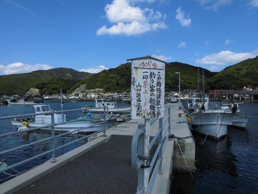 通漁港 立入禁止の写真3