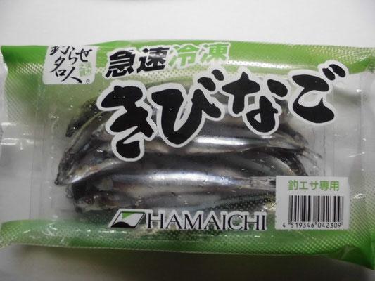 タチウオ用餌 キビナゴの写真
