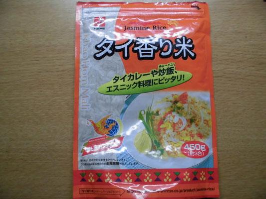 タイ米の写真