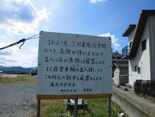 田ノ浦漁港 立入禁止の看板の写真