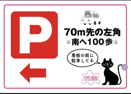 駐車場は南へ70M先にあります。