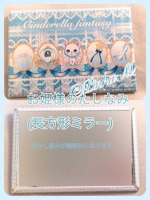 「Cinderella Fantasy」柄のミラー(長方形ミラー)