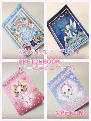 「私はちいさなアーティストSKETCHBOOK」(ドール用スケッチブック)