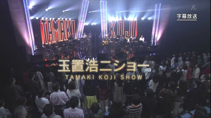NHK BSプレミアム『玉置浩二ショー   -