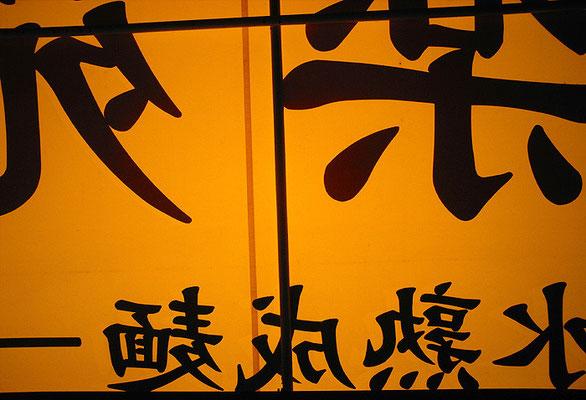 文字/その並び