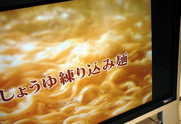 しょうゆ練りこみ麺/ラーメン食べたい