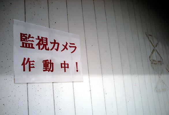 監視カメラ作動中!/本当か?