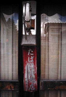 元タバコ屋