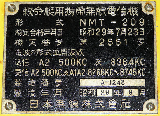 lifeboat 500 kc transceiver Japan