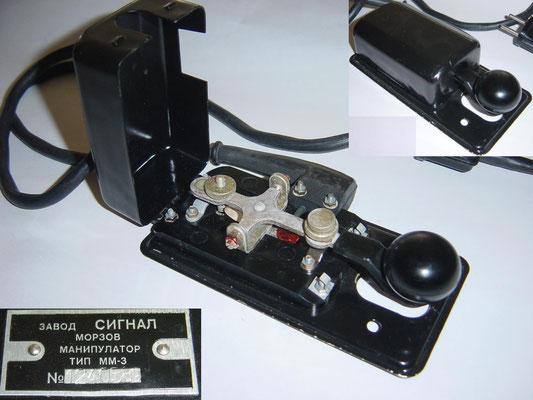 Bulgaria - Militaire Trainings Key. Marked манипулатор (Morse key)