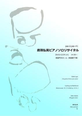 ©鷹羽音楽事務所