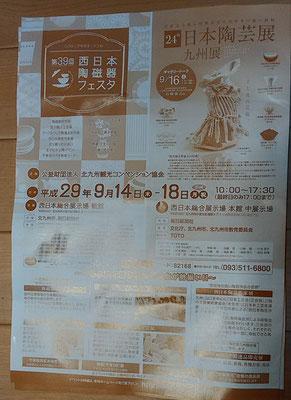 陶磁器フェスタのパンフレット