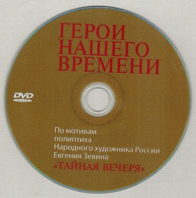 Диск DVD шелкография  Pantone