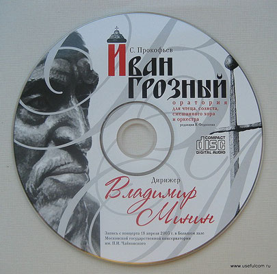 тиражирование cd, покраска сд офсет, тираж cd, репликация, завод дисков, штамповка дисков, CD, диск сд