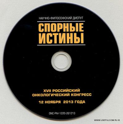 Диск DVD шелкография 3 пантона