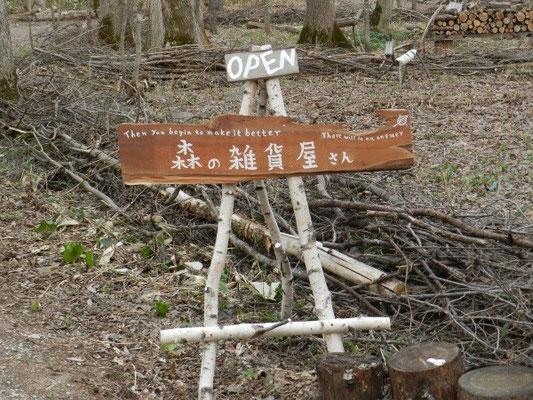 枝で作るイーゼルと案内板