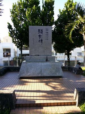 Denkmal für Higaonna Kanryo und Miyagi Chojun im Matsuyama Park