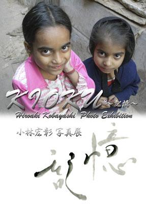 写真展「記憶」のポスター
