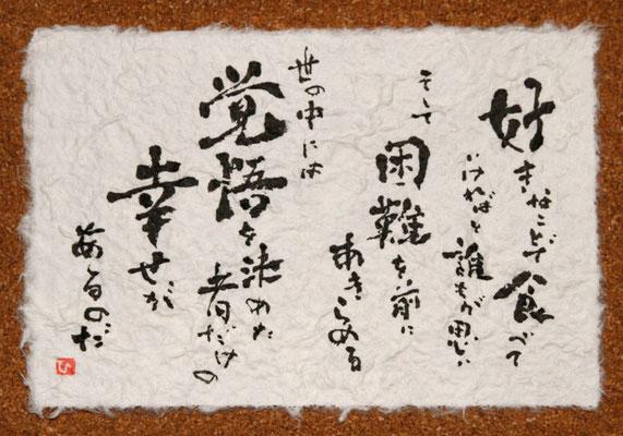 情熱大陸/福田幸広(動物写真家)Vol.616 ナレーションより