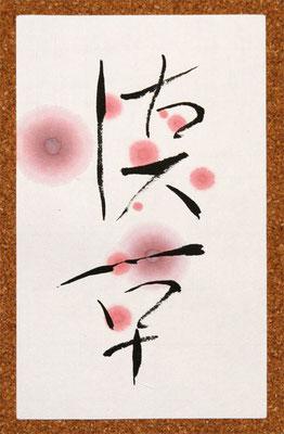 懐草(なつかしぐさ)