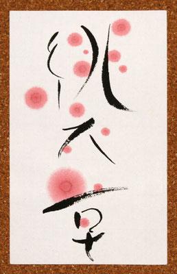 緋衣草(ひごろもそう)