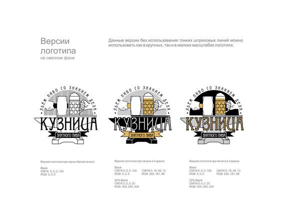 Лаконичные версии логотипа на светлом фоне (без штриховых линий)