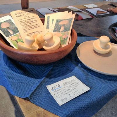 きのこまは、岐阜市川原町にある長良川デパート湊町店で販売されています。