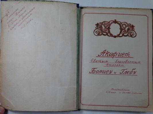 Акафист св. Борису и Глебу. Подарок от прихожан о.Борису Тихонравову.